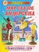 Мир сказок Х.К. Андерсена
